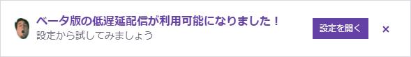 Twitch低遅延モード開放